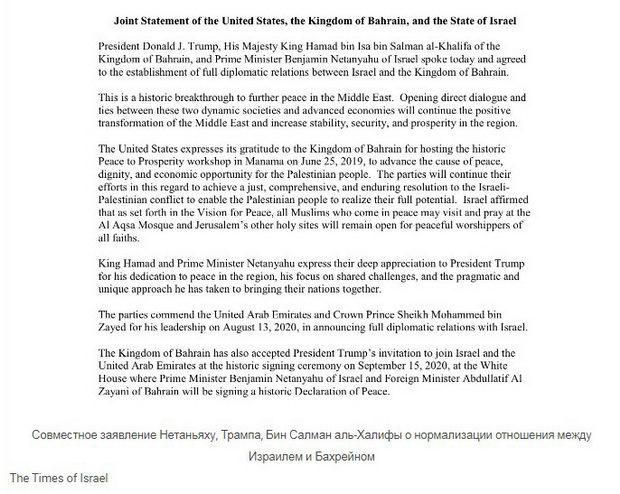"""""""Наши два больших друга Израиль и королевство Бахрейн согласились заключить мирный договор. Вторая арабская страна за 30 дней согласилась помириться с Израилем!"""", - написал президент США."""