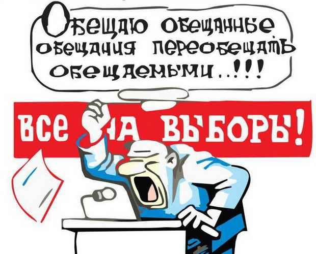 Правительство не поддержало закон о наказании за нарушение предвыборных обещаний