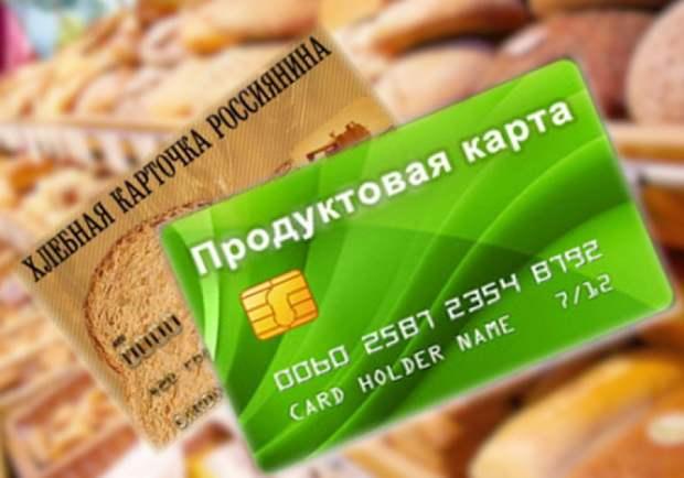 Денег нет: когда в России введут карточки на продукты
