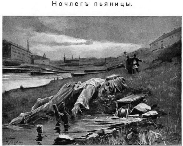 Д. Булгаковский. «Ночлег пьяницы», 1900 г.