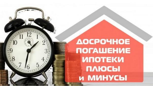 Почти половина россиян тратят налоговый вычет на досрочное погашение ипотеки